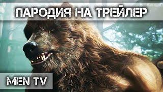 Защитники (2017) - Убойный трейлер (Русская версия) Пародия & Прикол