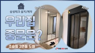 [영림 - 삼성테크 주식회사] 영림 중문도어 설치현장 …