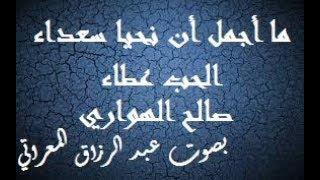 ما أجمل أن نحيا سعداء ـ الحب عطاء ـ بصوت عبد الرزاق المعراتي