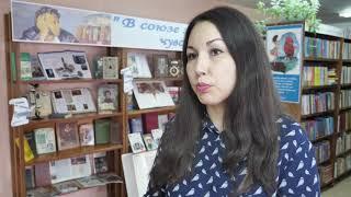 Пушкинский день в библиотеках Абакана - Абакан 24