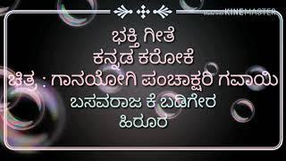 ಸರೆಗಮಪದನಿ ಸಾವಿರದ ಶರಣು karaoke kannad bhaktigeete with lyrics