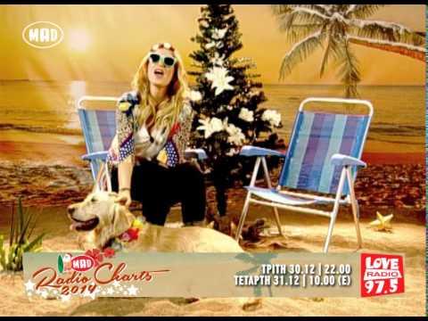 To Top 10 της χρονιάς από τον Love Radio 97,5  (Radio Charts 2014)