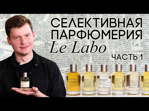 Селективная парфюмерия Le Labo. Обзор ароматов: Santal 33, Patchouli 24, The Noir 29 и другие...
