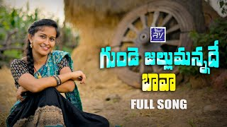 Gundejallumannadho bava // latest folk song  //  Spoorthi  // Srija // Raju cheerala // RV creation