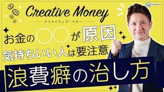 【Creative Money】やっかいな浪費癖を一発で治す方法