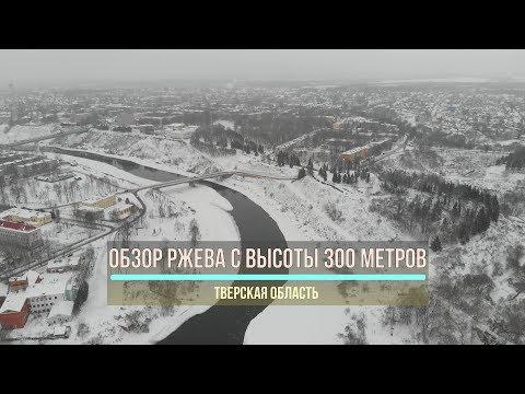 Dji Mavic Air / Обзор Ржева с высоты 300 метров /Тверская область / 4К