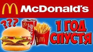 Что Стало с Едой из McDonald's После Года Хранения???