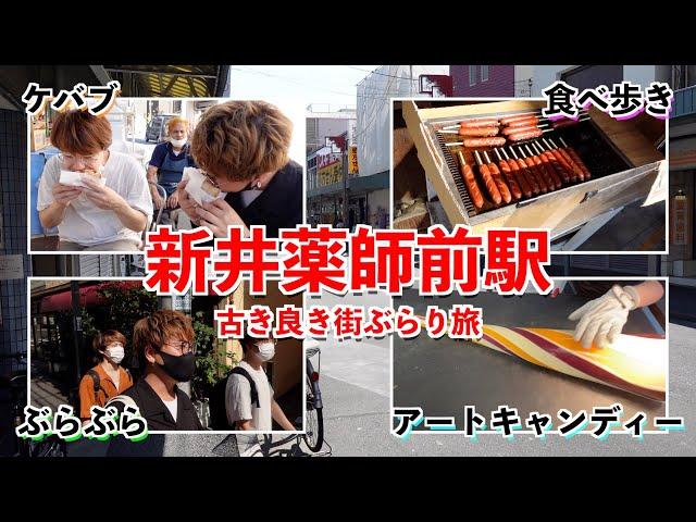 【新井薬師前駅】昔ながらの商店街で美味しいグルメぶらり旅!!【食べ歩き】