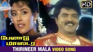 band master tamil movie songs thirineer mala video song sarathkumar heera ranjitha deva