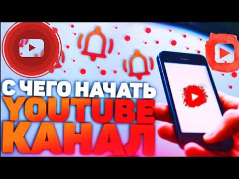 С ЧЕГО НАЧАТЬ СВОЙ Youtube КАНАЛ В 2020 ГОДУ? Тематика, Контент, Оформление и т.д