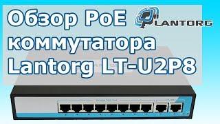 Обзор 10-ти (8+2) портового PoE коммутатора Lantorg LT-U2P8