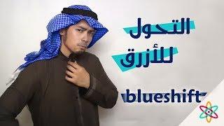 38 | التحول الأزرق