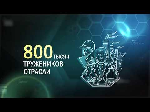 Химическая промышленность и Российский Союз химиков