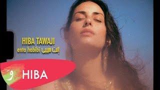 تحميل أغنية Hiba Tawaji Enta Habibi Official Music Video 2019 هبه طوجي انت حبيبي mp3