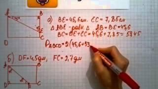Номер 401 Геометрия 7 9 класс Атанасян