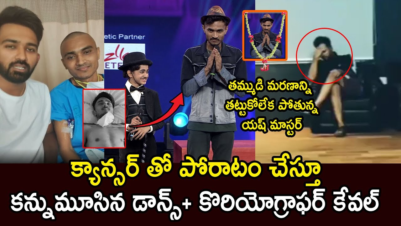 Yash Master Became Very Emotional For His Brother Kewal | Dance plus Fame Kewal Master is no more
