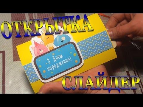 видео: diy #208 Оригинальная открытка слайдер С Днем Рождения Очень легко сделать своими руками