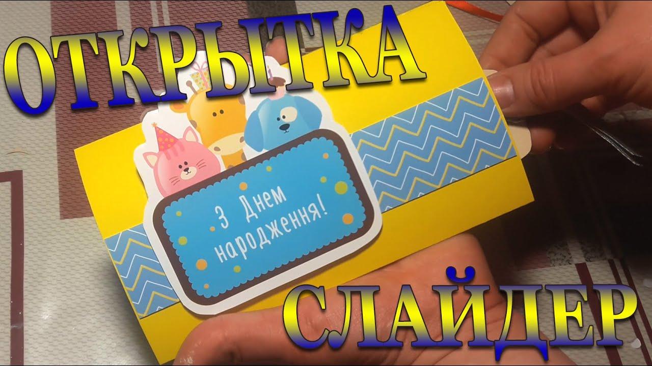 Оригинальная открытка для мамы  на день рождения от ребенка 143