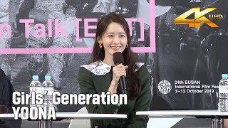 SNSD Girls' Generation - YOONA l 4K l 소녀시대 윤아 멍때리고 보기 BIFF