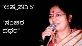 Gita Govinda-Sancharadadhara Sudhamadhura(Jayadeva Ashtapadi)