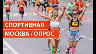 ЗОЖ/ спорт/ опрос