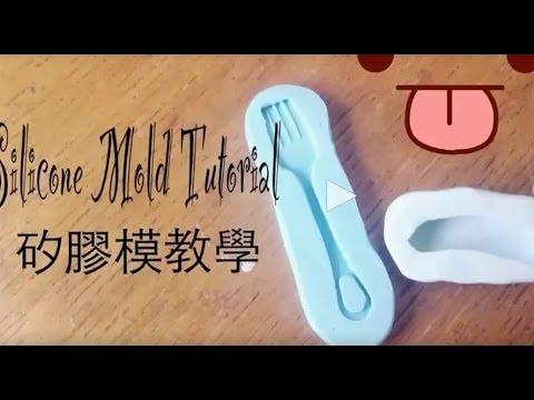 矽膠模/複模膠教學|Silicone Mold/ Mold Putty Tutorial