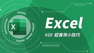 Excel 基礎教學 20:讓你事半功倍的 12 個小技巧