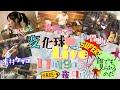 【生配信中】変化球ライヴ vol.5 Zeppバンドとリモート演奏