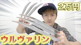 【MARVEL】2万円の金属製!ウルヴァリンの爪のクオリティがハンパじゃない!