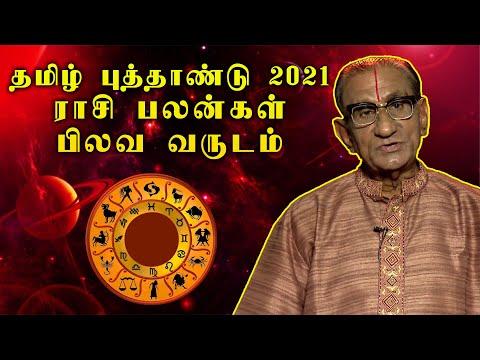 Tamil Puthandu Rasi Palan 2021 / தமிழ் புத்தாண்டு ராசி பலன் 2021 / Tamil New Year Rasi Palan