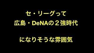 セ・リーグって 広島・DeNAの2強時代になりそうな雰囲気ないか? DeNA...