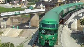 前日試運転] JR九州 久大本線 ぜんぶつながるプロジェクト 花月川橋梁にて ゆふいんの森号の回送も