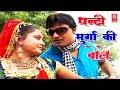 Download लो आ गया रामधन का 4G रसिया : घंटी मुर्गा की बोले | Ghanti Murga Ki Bole | Rathore Cassette MP3 song and Music Video