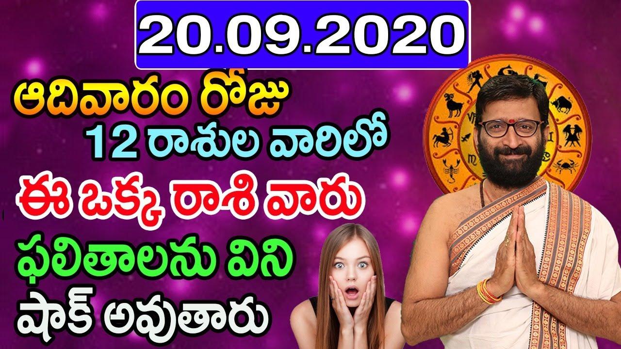 20th September 2020 Sunday Rashi Phalithalu | Daily Online Jathakam For In Telugu | Astro Syndicate