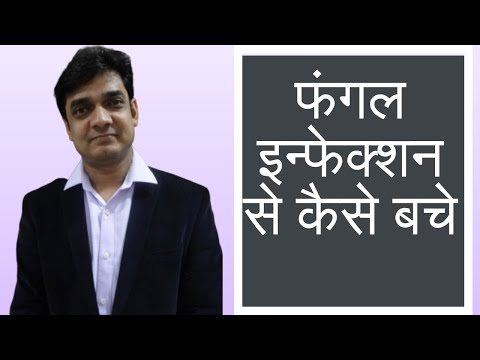 How to Prevent Skin from Fungal Infection by Dr Sanjay Mittal
