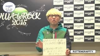 オフィシャルサイト:http://vivalarock.jp/2015/ ○オフィシャルツイッ...