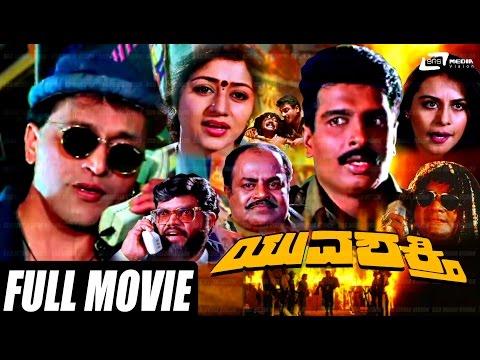 Yuva Shakthi – ಯುವ ಶಕ್ತಿ| Kannada Full HD Movie | FEAT.Bob Anthony, Anjum Sait