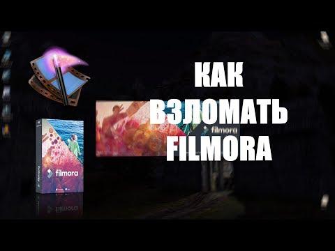 Как взломать Filmora. [Не отключая интернет]