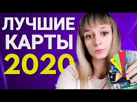 ДЕБЕТОВЫЕ КАРТЫ 2020! Выбираем лучшую дебетовую карту с кэшбэком! Какой банк выбрать?