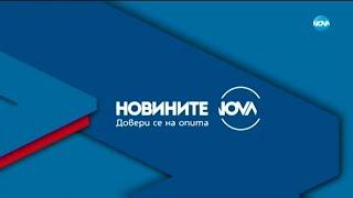 Новините на NOVA (11.08.2020 - централна емисия)