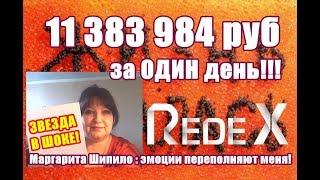 REDEX [ 11 383 984 руб ] ЗА ОДИН ДЕНЬ!!!  ШОК!!!!