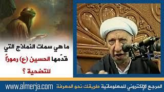 الشيخ احمد الوائلي : ما هي سمات النماذج التي قدّمها الحسين (ع) رموزاً للتضحية ؟
