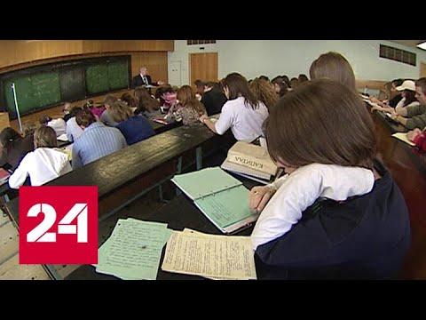 Звонок для учителя? Прокуратура заступилась за школьников - Россия 24