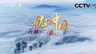 吉林:水墨松岭拼速度 稻花香里说丰年《航拍中国》第三季《一同飞越》第七集 | CCTV纪录