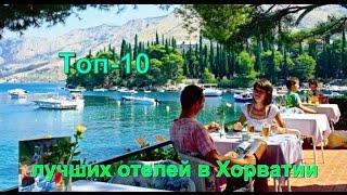 видео 10 лучших курортов Хорватии