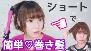 ショートカット毎日の巻き髪紹介♡後ろ髪を簡単に巻く方法! thumbnail