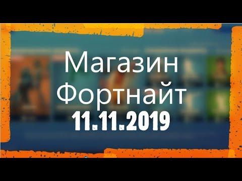 МАГАЗИН ФОРТНАЙТ. ОБЗОР НОВЫХ СКИНОВ ФОРТНАЙТ. 11.11.2019