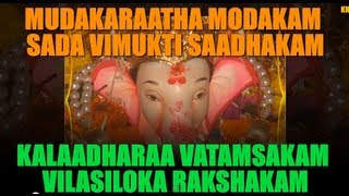 Ganesha PanchaRatnam with lyrics-M S Subbulakshmi