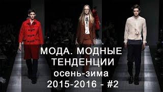 Мода. Модные тенденции осень-зима 2015-2016 - # 2