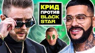 Почему ЕГОР КРИД ушел из BLACK STAR / КАРЬЕРА ПОД УГРОЗОЙ